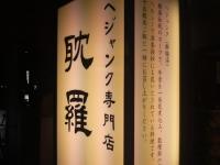 2009021004.jpg