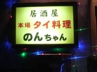 2009120311.jpg